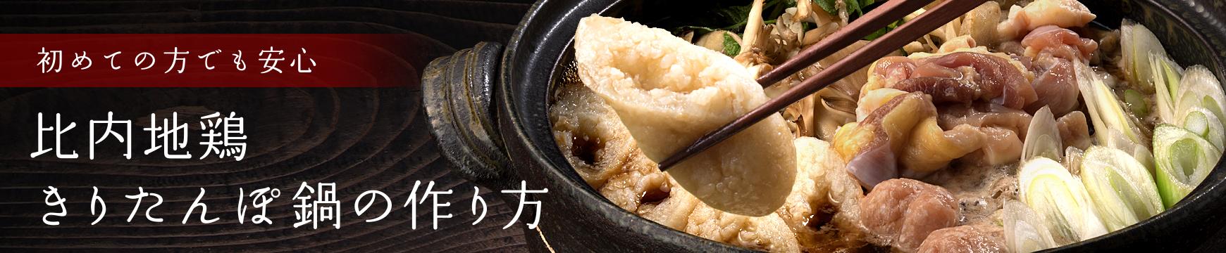 きりたんぽ鍋の作り方
