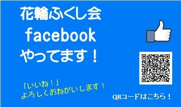 社会福祉法人 花輪ふくし会 Facebook