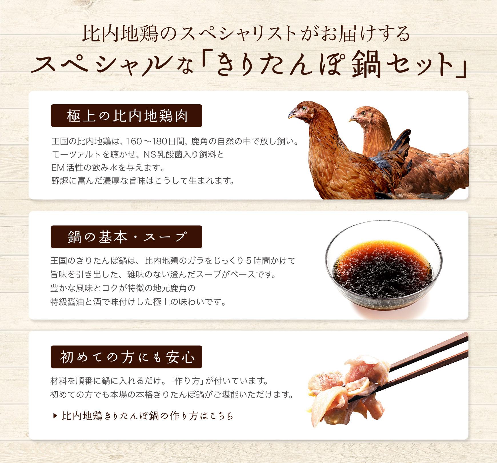比内地鶏のスペシャリストがお届けするスペシャルなきりたんぽ鍋