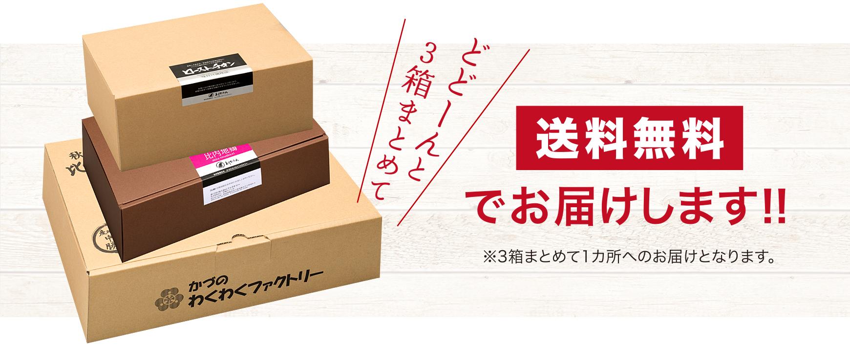 3箱まとめて送料無料でお届けします