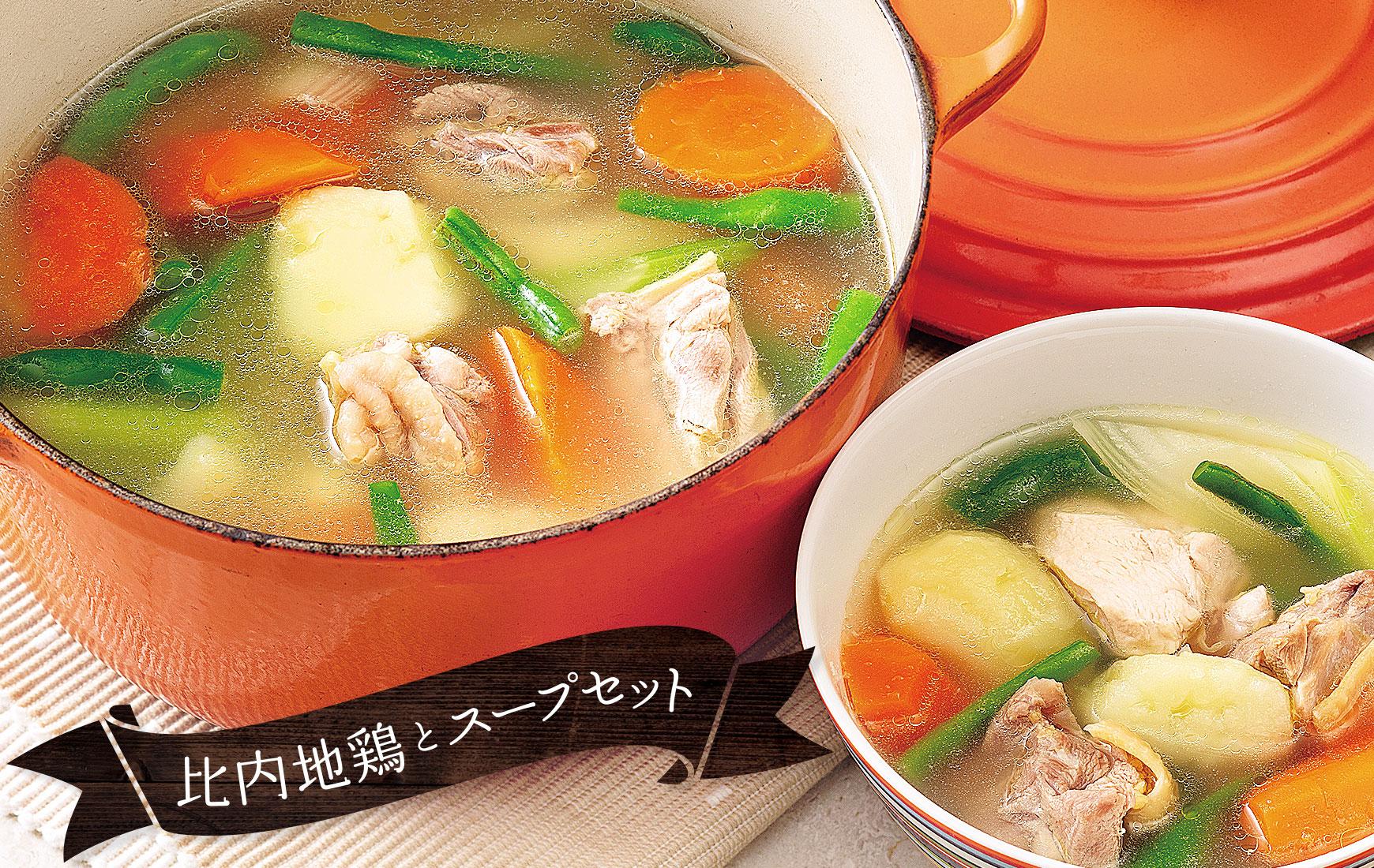 比内地鶏とスープセット