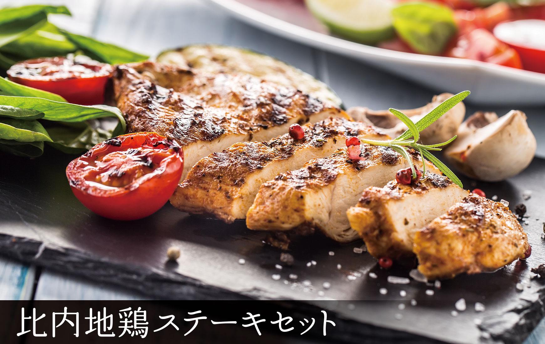 比内地鶏ステーキセット