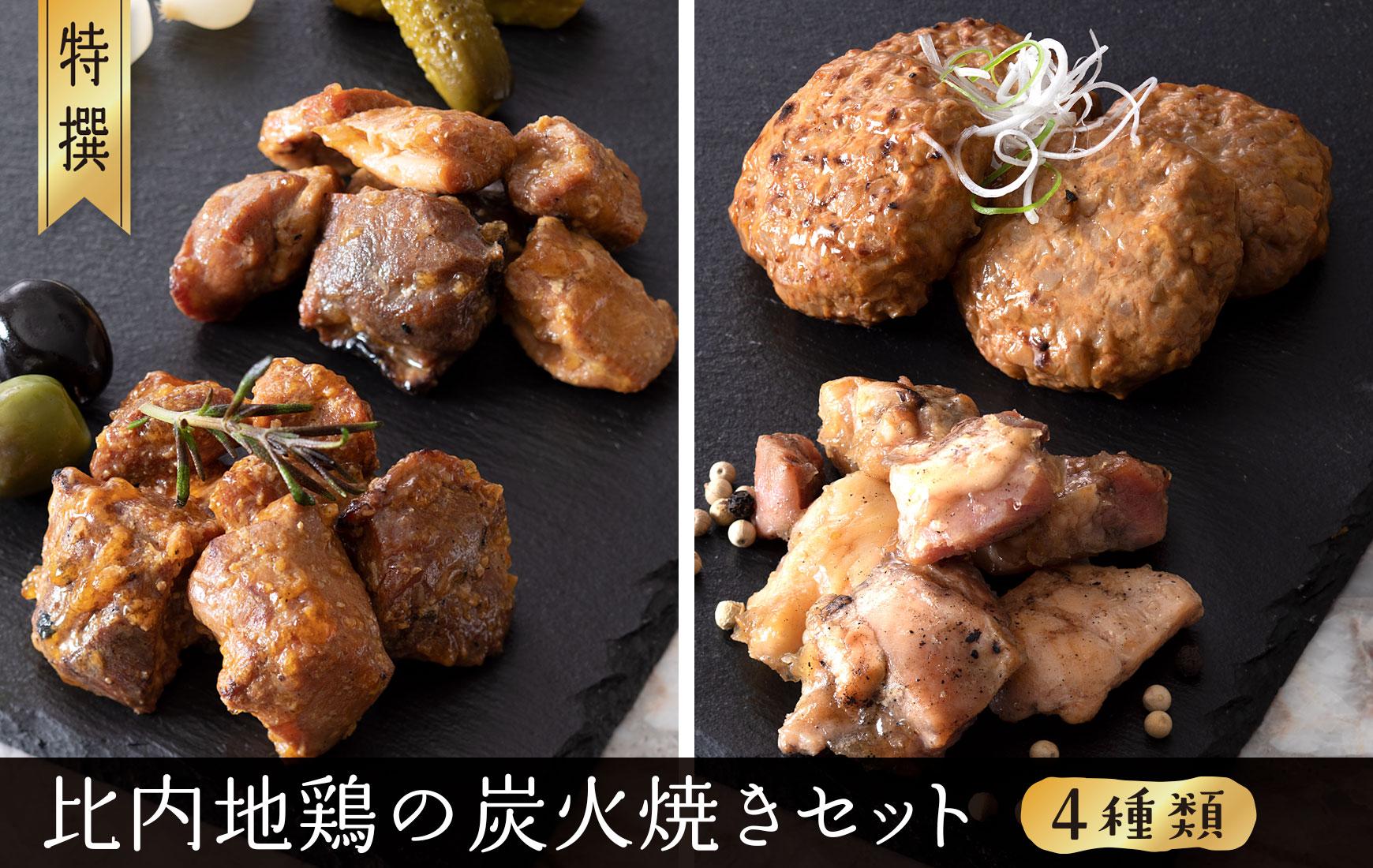 比内地鶏の炭火焼きセット