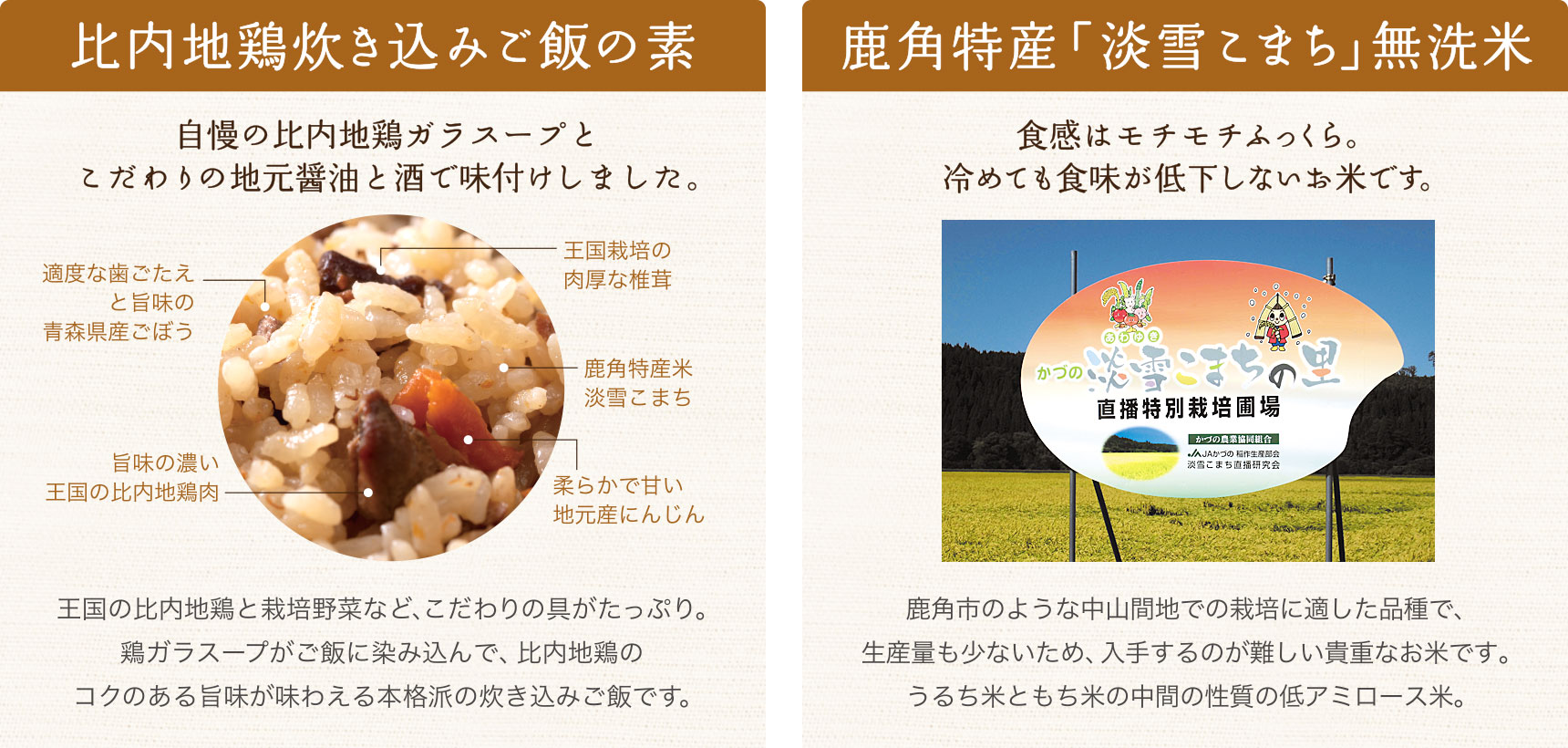 比内地鶏炊き込みご飯の素/鹿角特産「淡雪こまち」