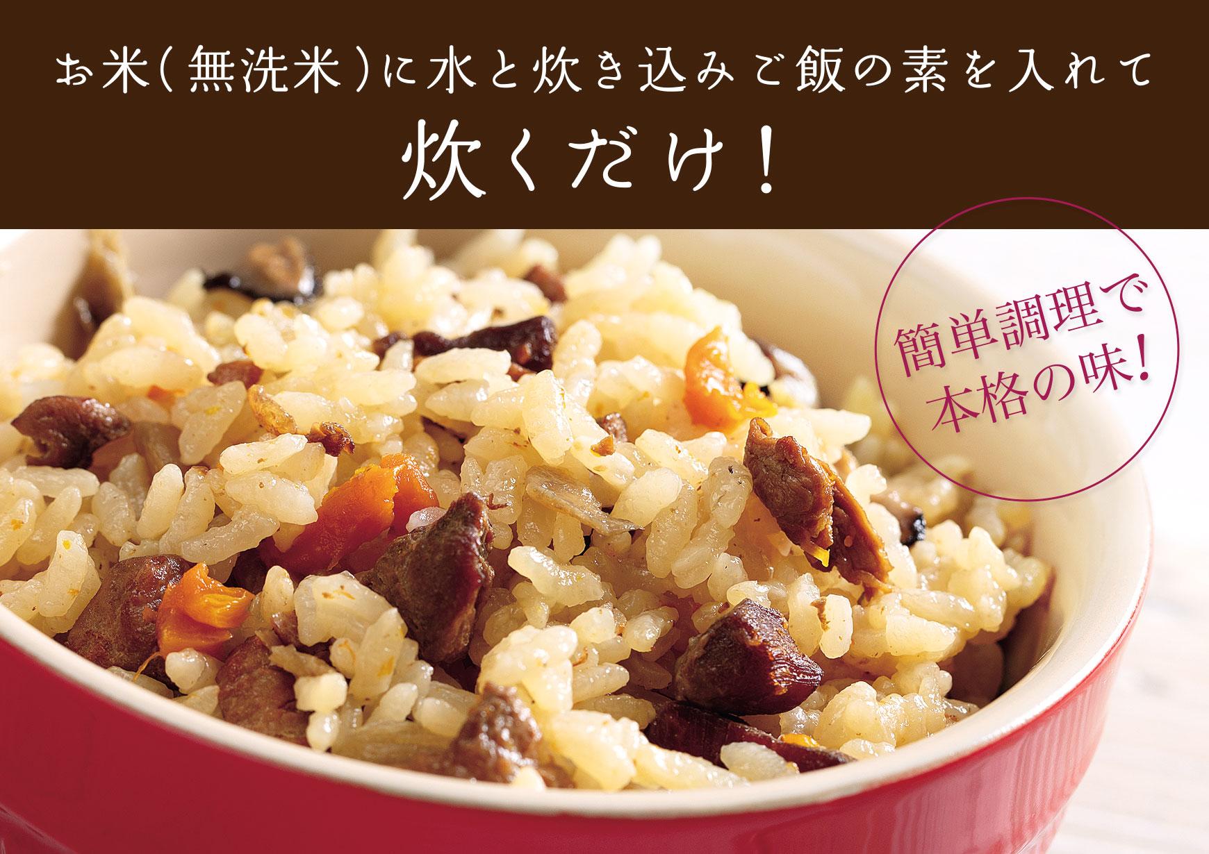 お米と水と炊き込みご飯の素を入れて炊くだけ