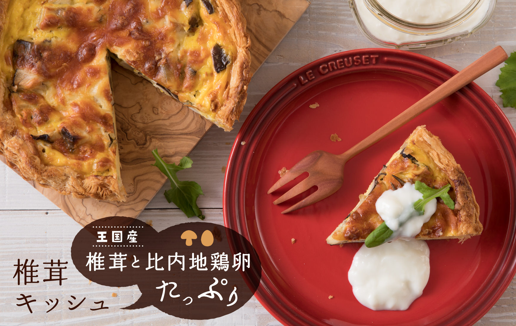 王国産椎茸と比内地鶏卵たっぷりの椎茸キッシュ