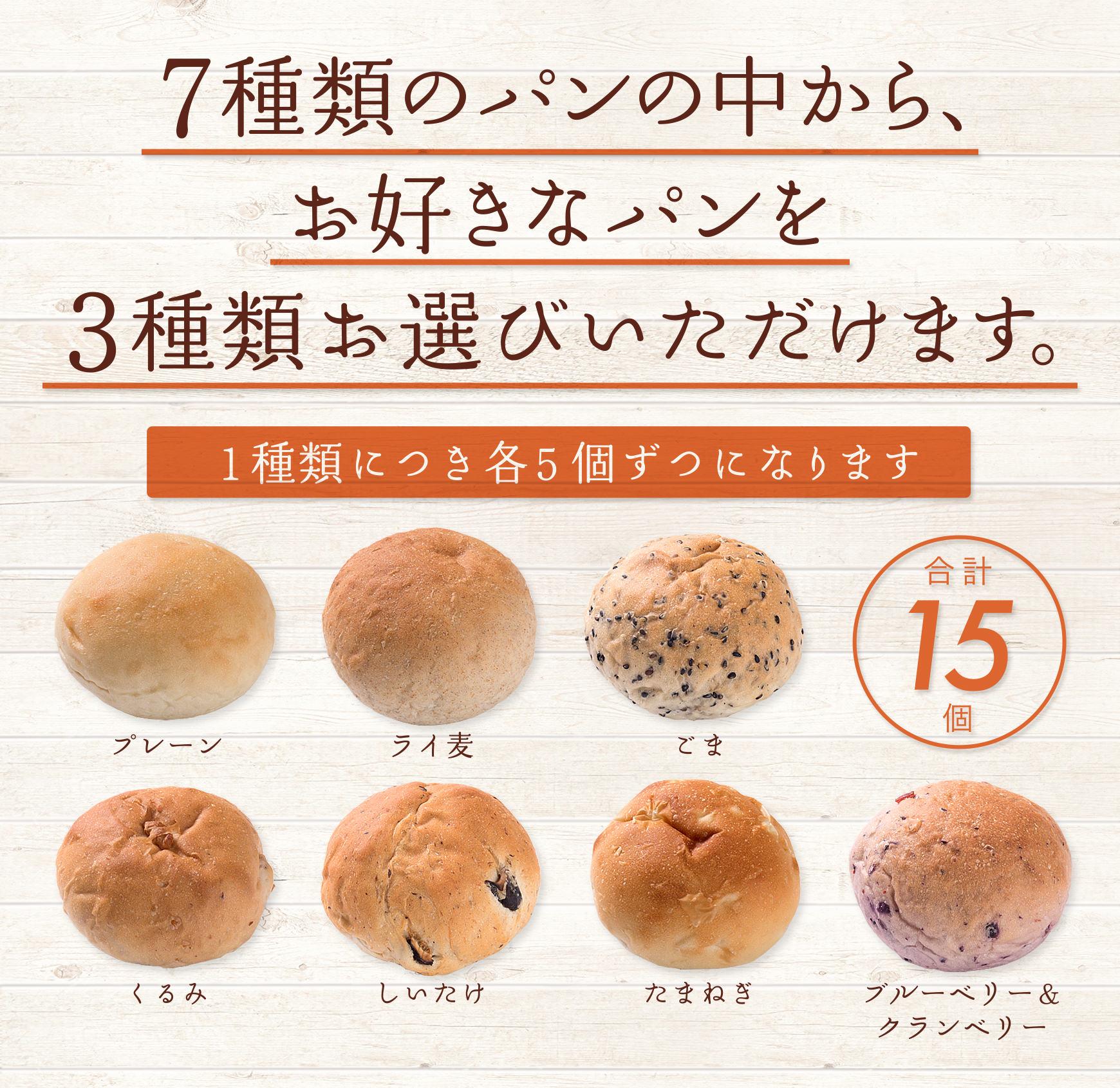 7種類のパンの中から、お好きなパンを3種類お選びいただけます。