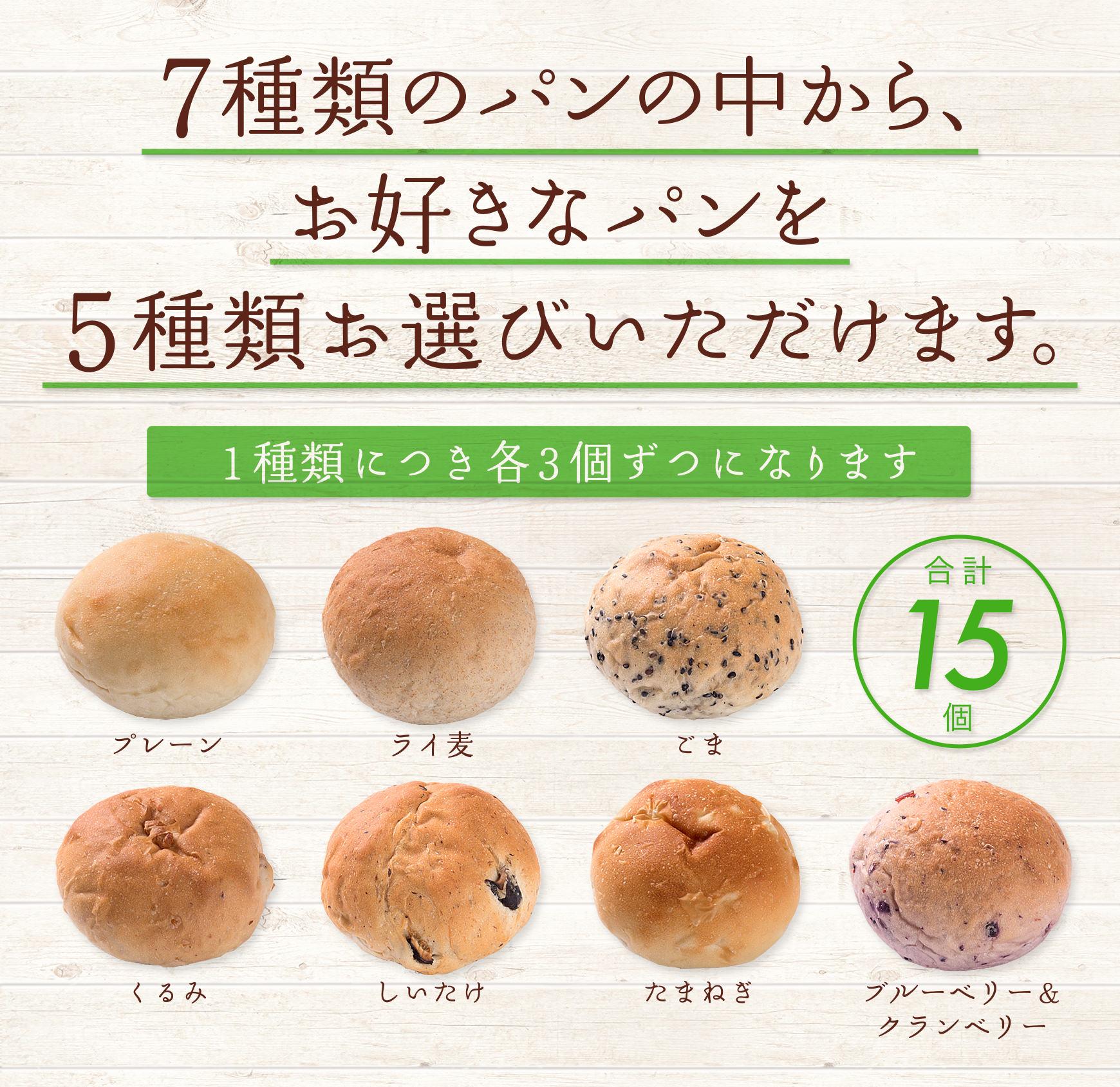 7種類のパンの中から、お好きなパンを5種類お選びいただけます。
