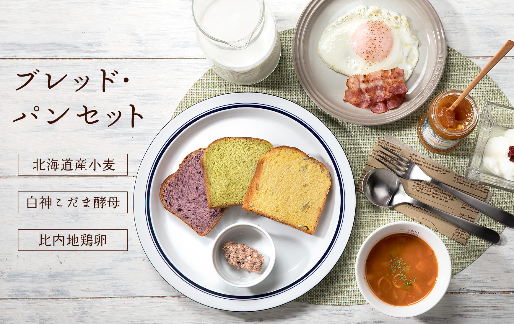 北海道産小麦と白神こだま酵母と比内地鶏の卵を使ったブレッドパンセットです