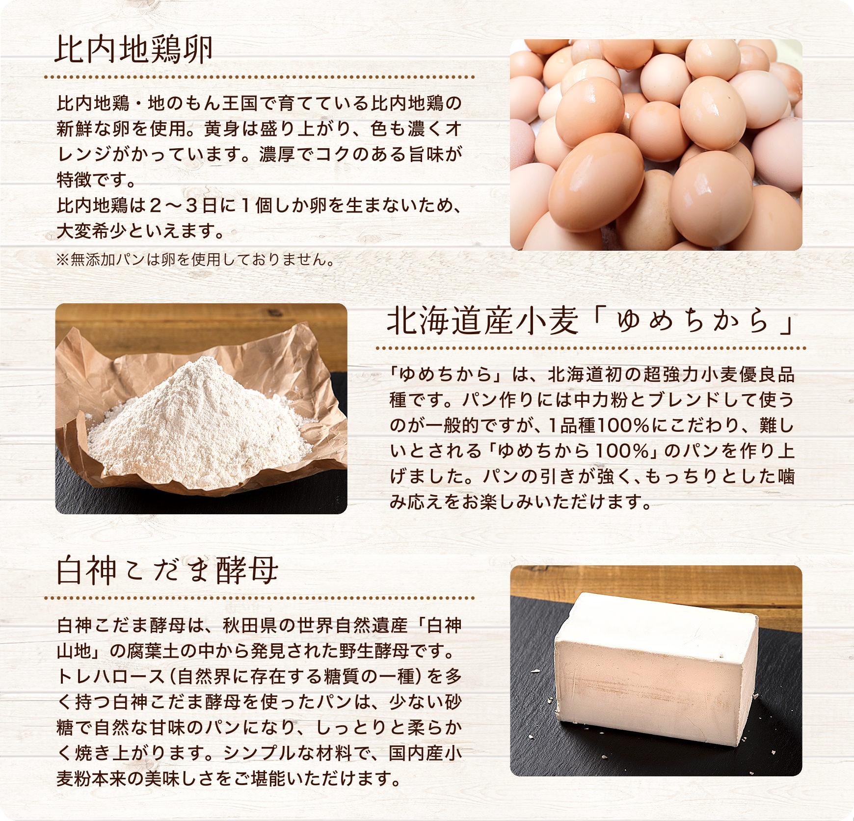 北海道産小麦「ゆめちから」、白神こだま酵母、比内地鶏卵