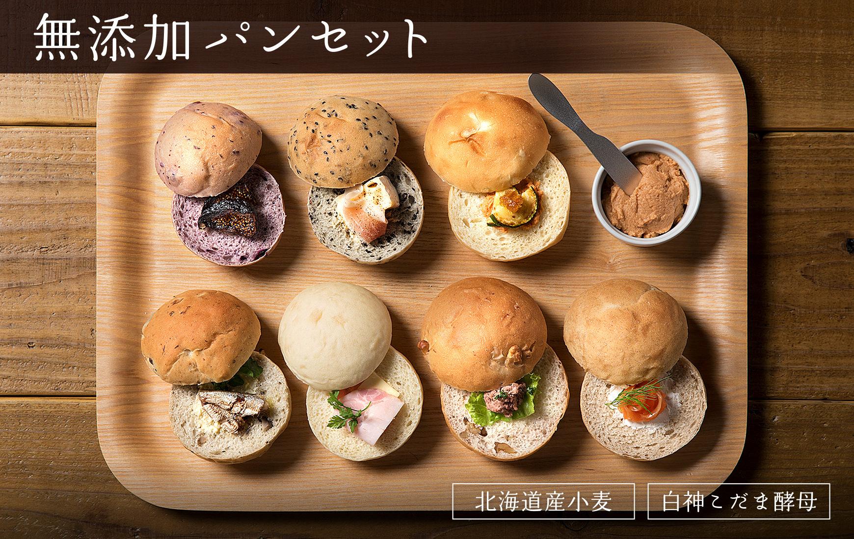 北海道産小麦と白神こだま酵母を使った王国の無添加パンセットです