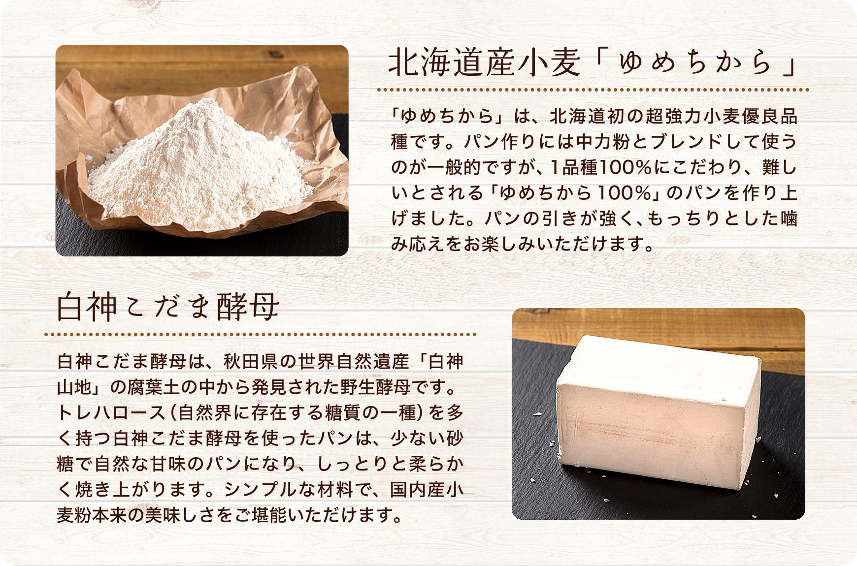 北海道産小麦「ゆめちから」、白神こだま酵母