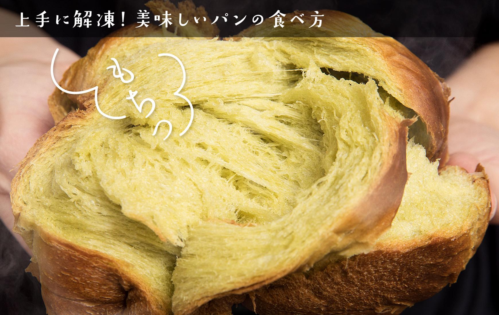 上手に解凍!美味しいパンの食べ方