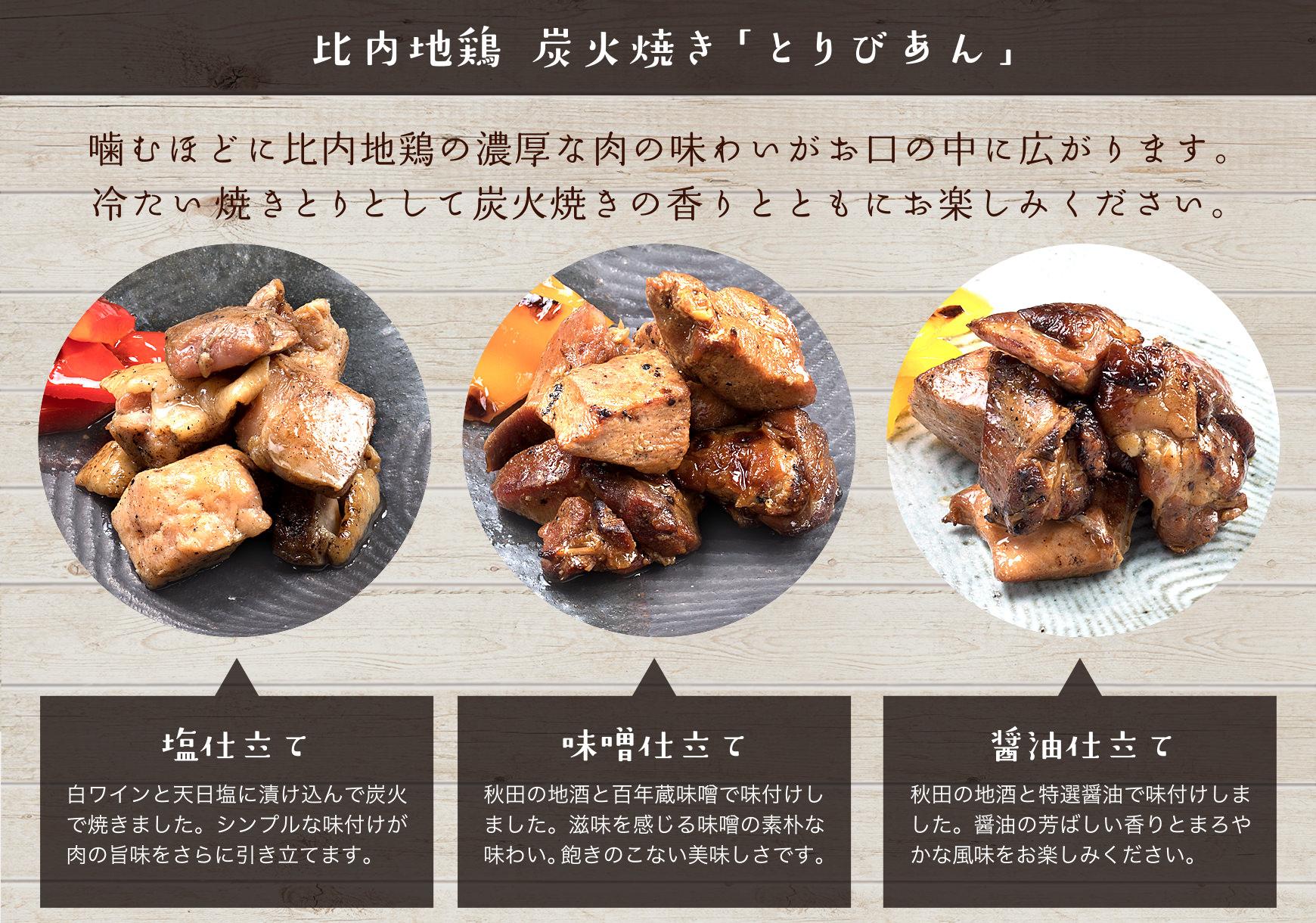 噛むほどに比内地鶏の濃厚な味わいがお口の中に広がります