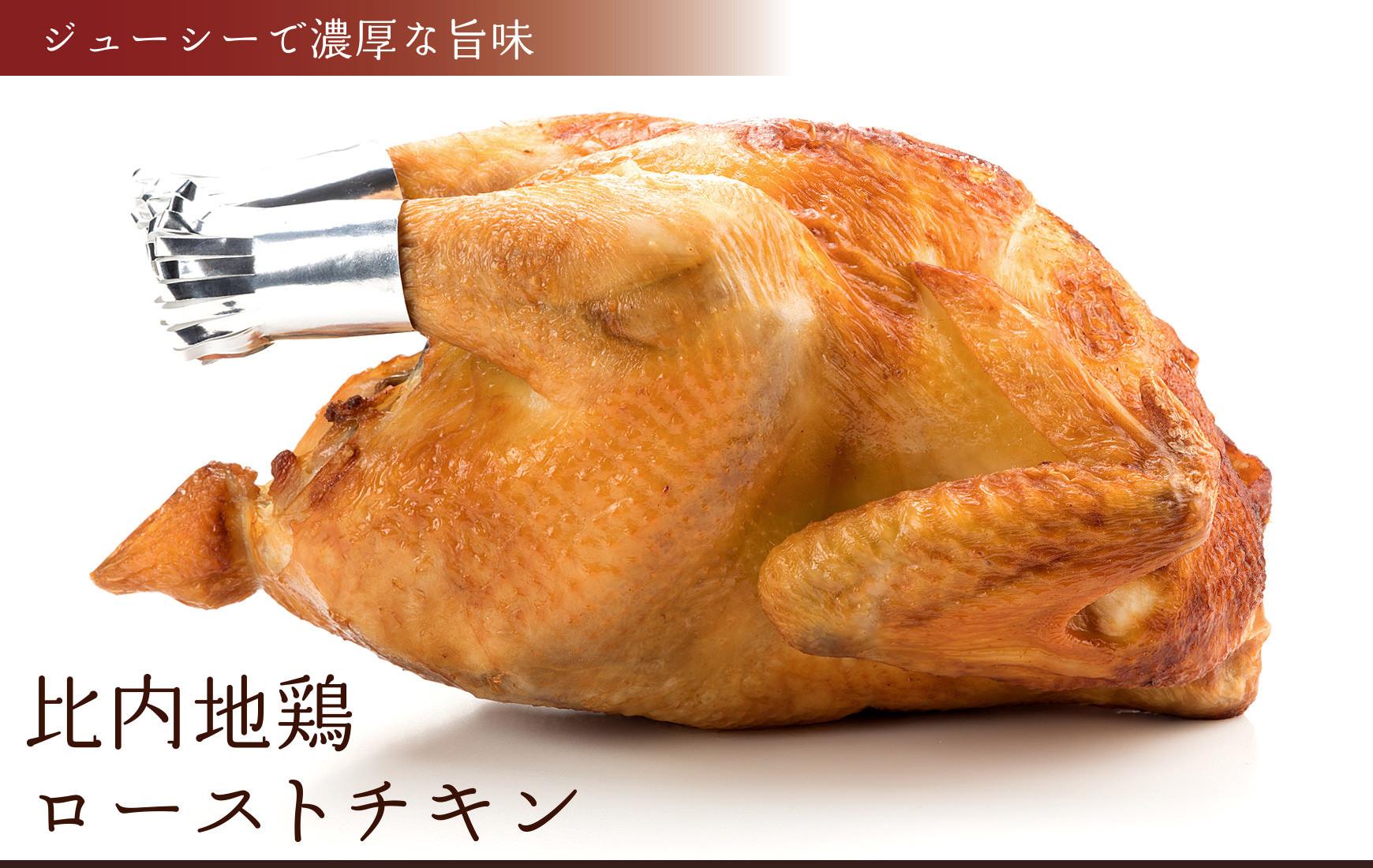 ジューシーで濃厚な旨味。比内地鶏ローストチキン