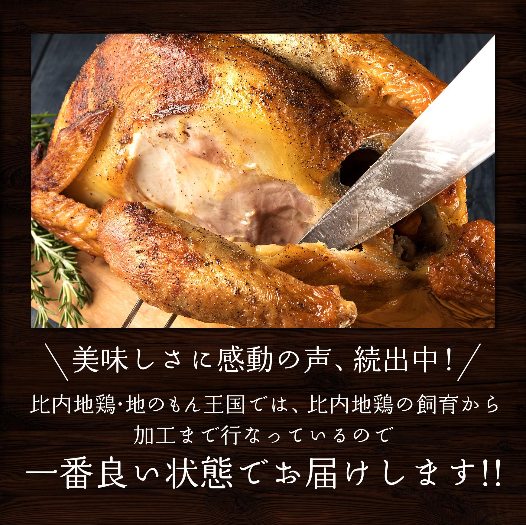 比内地鶏・地のもん王国では、比内地鶏の飼育から加工まで行っているので、一番いい状態でお届けします