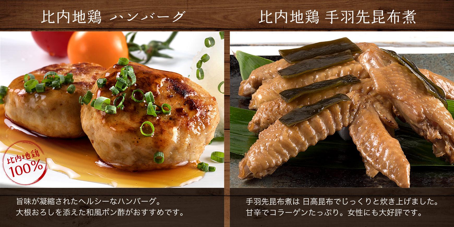 比内地鶏 ハンバーグ、手羽先昆布煮