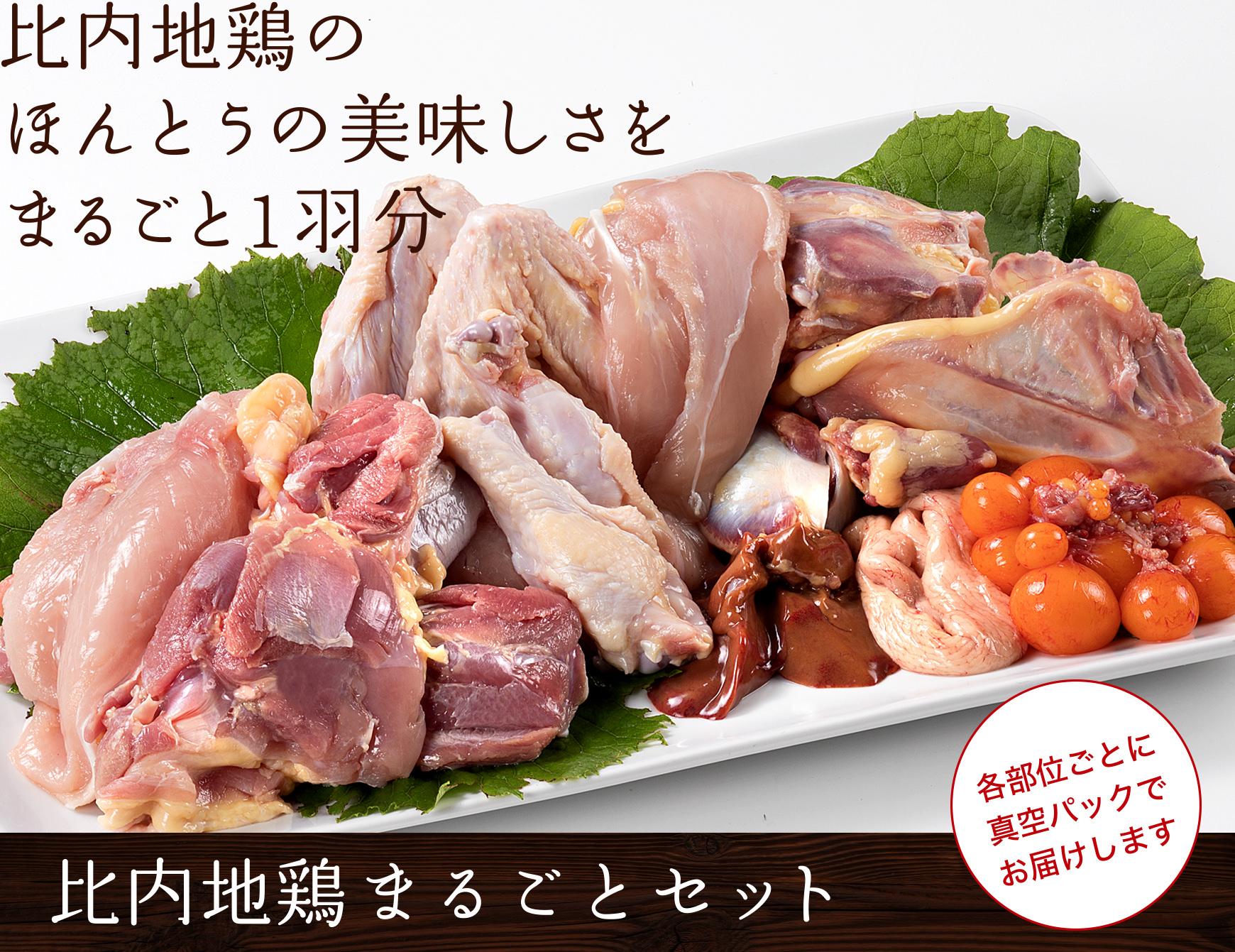 比内地鶏のほんとうの美味しさをまるごと一羽分、真空パックでお届けします