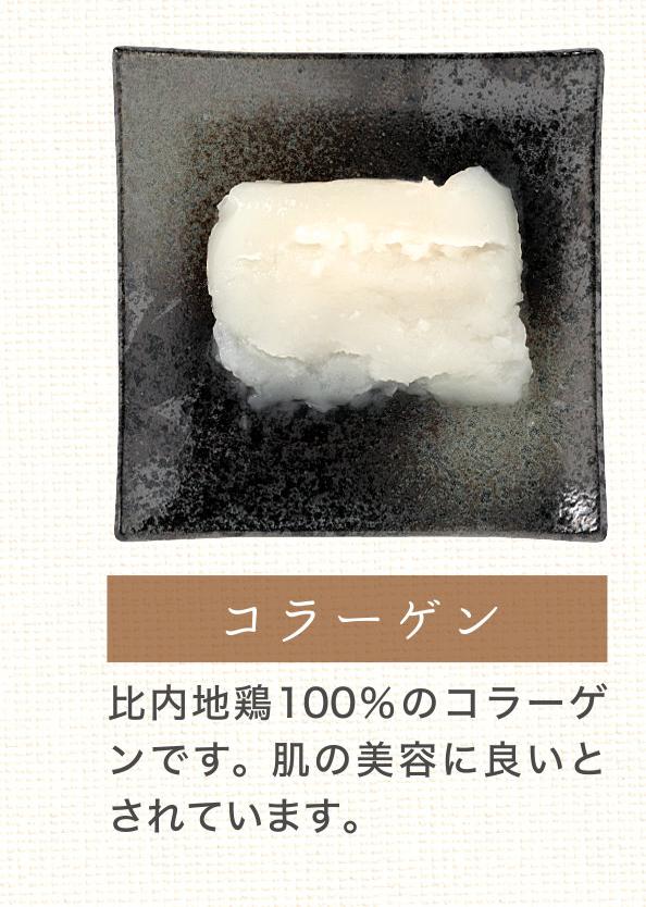 比内地鶏100%のコラーゲン