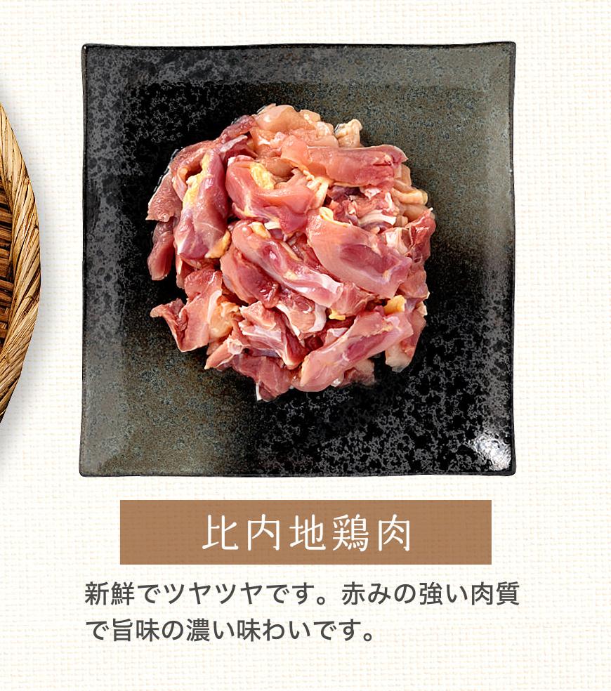 赤みの強い肉質で旨味の濃い味わい、比内地鶏肉