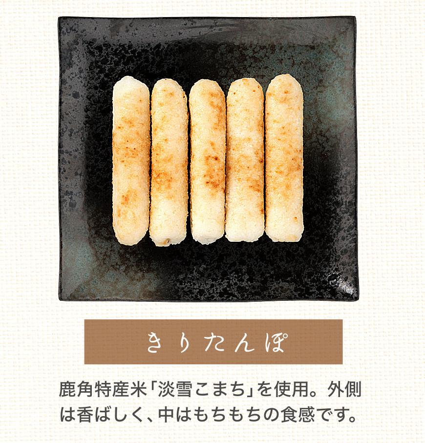鹿角特産米の淡雪こまちを使ったきりたんぽ