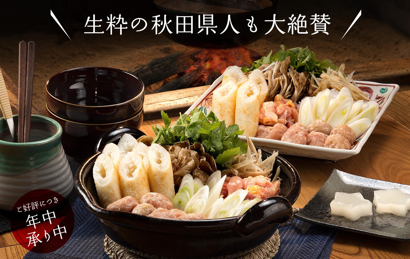 生粋の秋田県人も大絶賛のきりたんぽ鍋