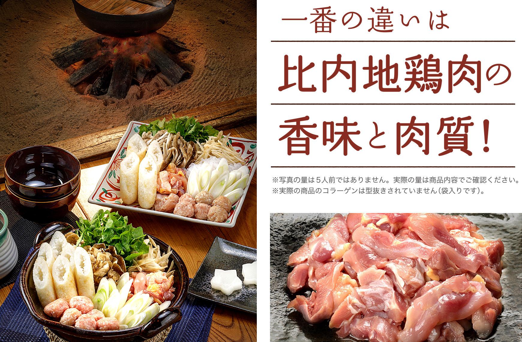 比内地鶏の香味と肉質