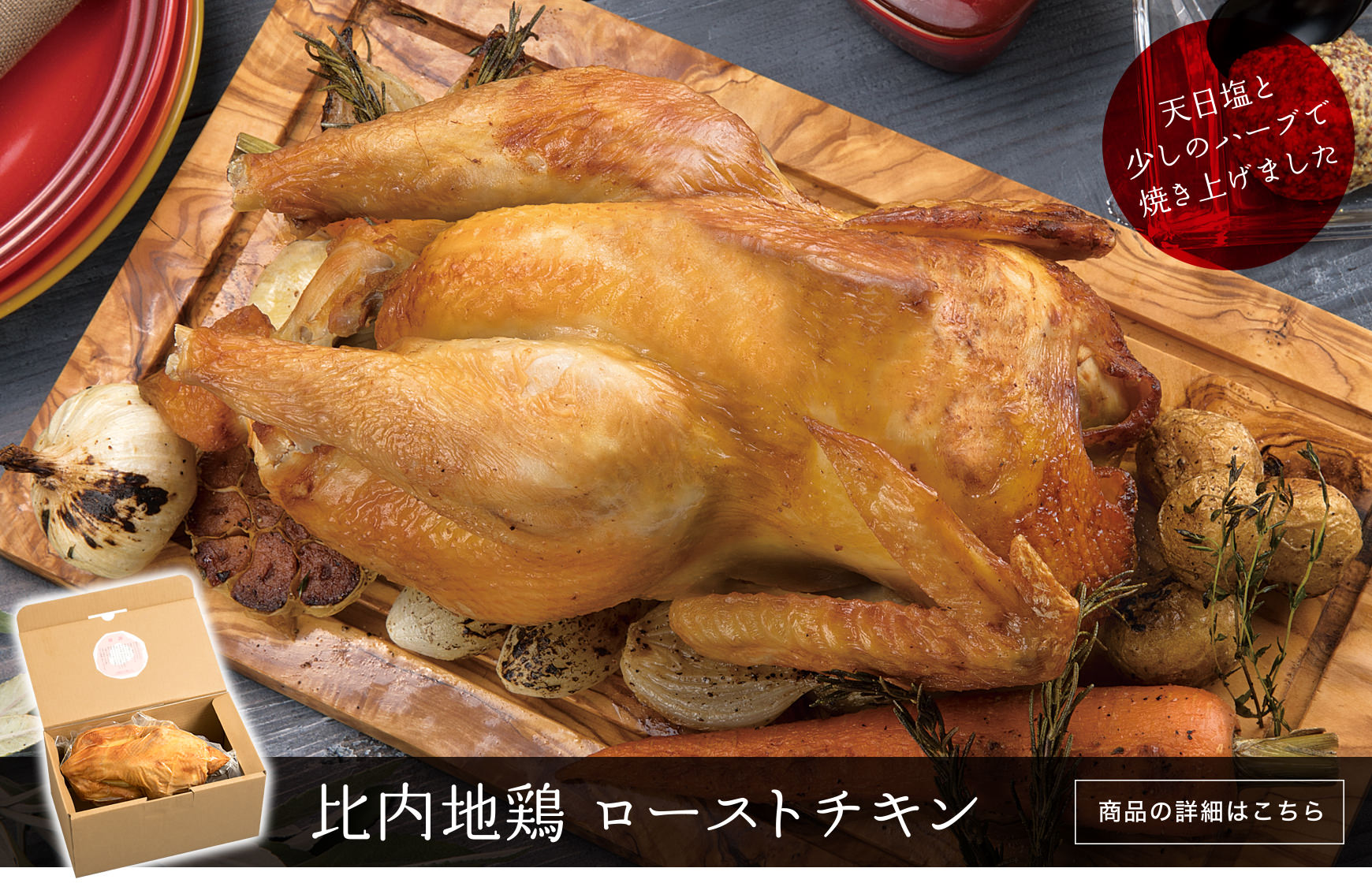 比内地鶏ローストチキン