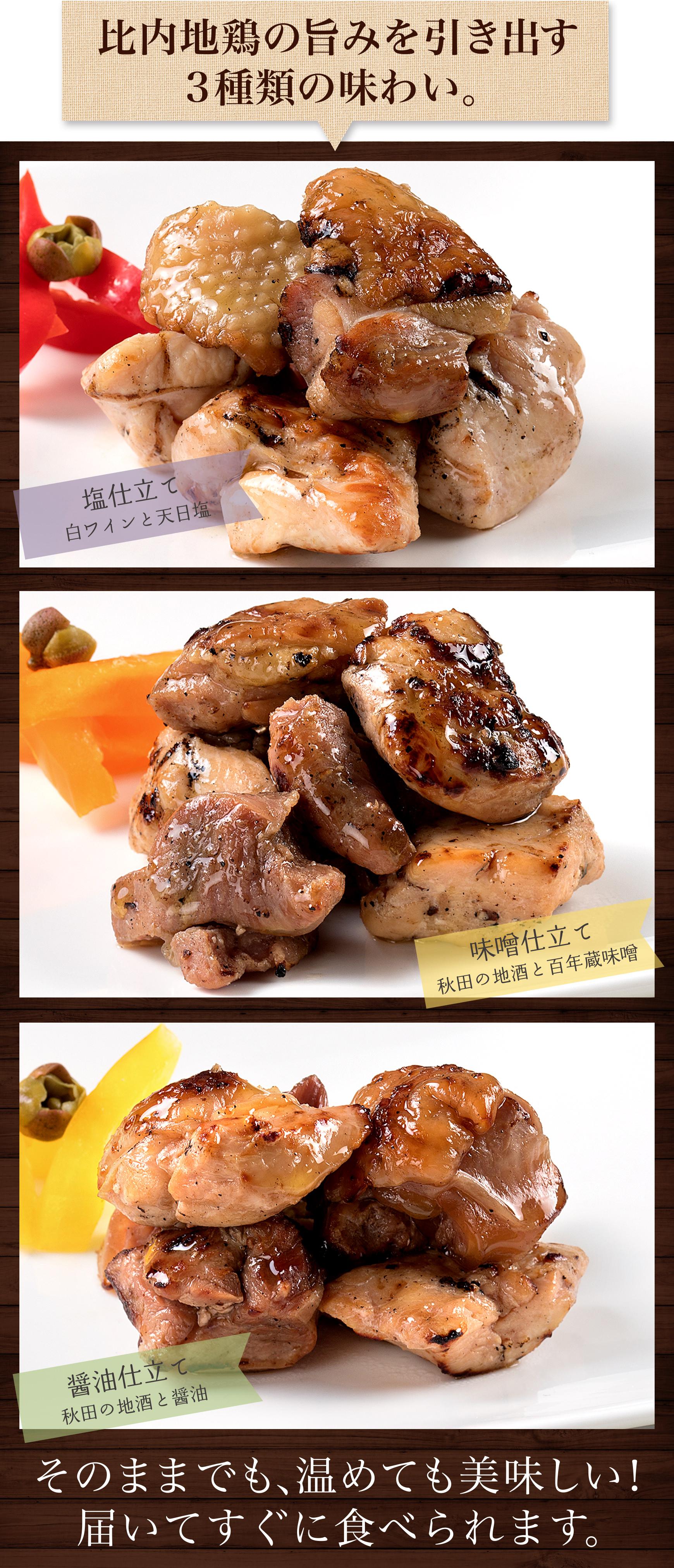 比内地鶏の旨味を引き出す三種の味わい