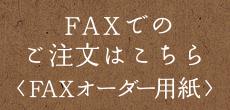 FAXでのお問い合わせ