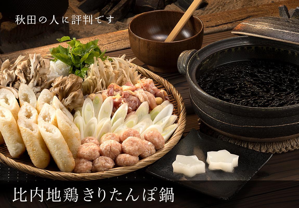 きりたんぽ発祥の地「鹿角」から自慢の美味しいきりたんぽ鍋をお届けします