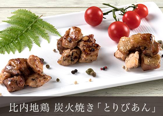 比内地鶏を丁寧に手焼きした三種の美味しい焼き鳥セット、とりびあん